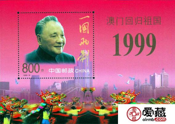 1999澳门回归祖国邮票最新价格图片