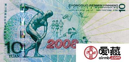 大陆十元奥运钞将何去何从