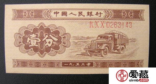 一九五三年一分纸币最新价格行情和图片