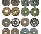 中国古代钱币图片与价格