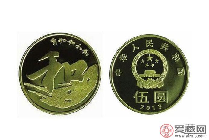 2013年5元紀念幣價格和圖片