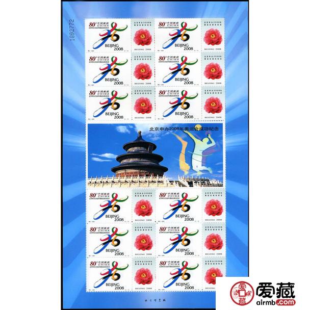 特2-2001申奥成功纪念邮票图片及价格