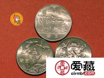 开国大典纪念币图片及价格