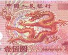 100元人民币纪念钞图片和价格