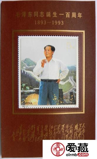 1993-17M毛泽东小型张邮票图片和价格