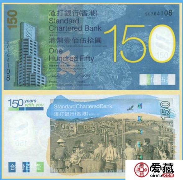 150元纪念钞最新图片价格
