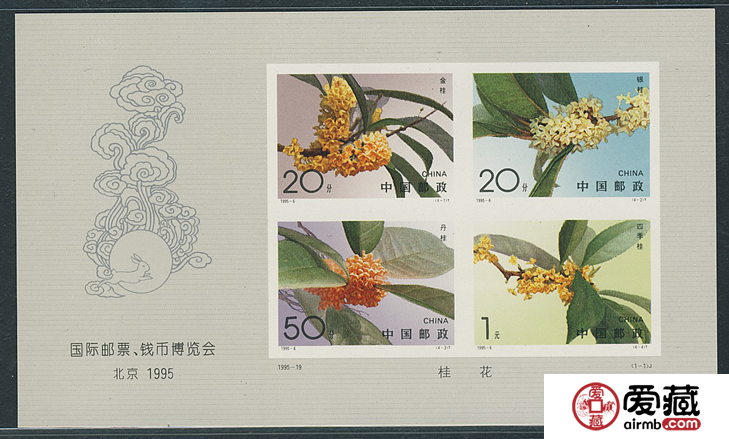 1995-19M桂花无齿小型张邮票价格和图片介绍