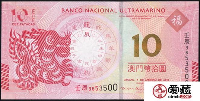 10元澳门纪念钞价格和图片
