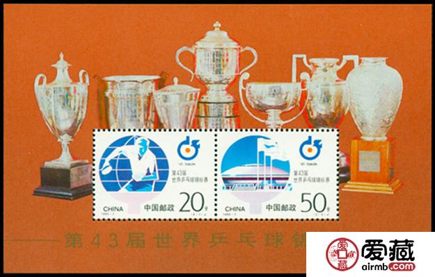 1995-7M世乒赛小全张邮票价格与图片