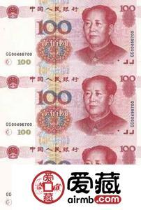 100元三连体钞为何受欢迎