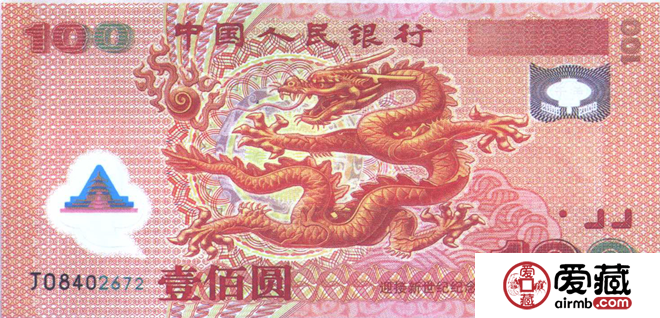 100元纪念钞价格与图片