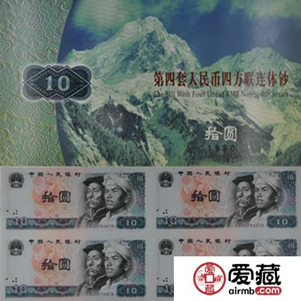 10元四连体钞图片价格