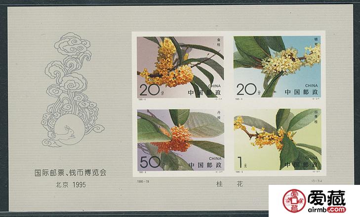 1995-19M国际邮票钱币博览会桂花无齿小型张图片及价格