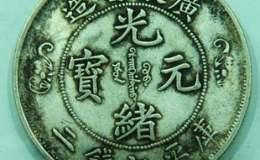 古币银元的收藏价值如何?