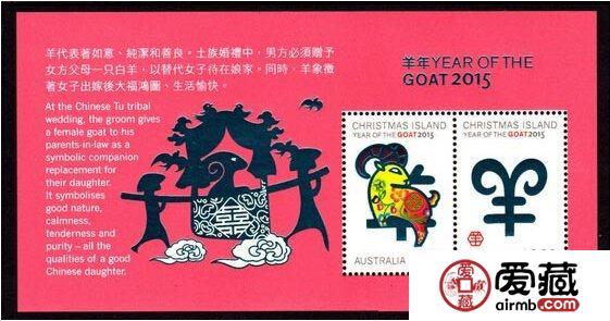 """""""国际范""""的羊年邮票"""