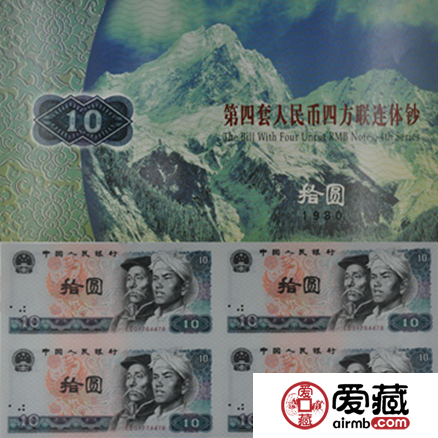 10元连体钞价格最新价格图片