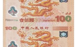 从中国市场看收购双龙钞价格