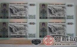 80版50元連體鈔價格與圖片
