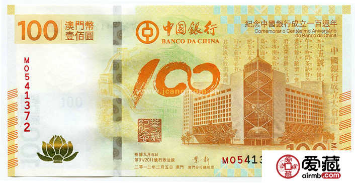澳门100周年纪念钞图片和价格