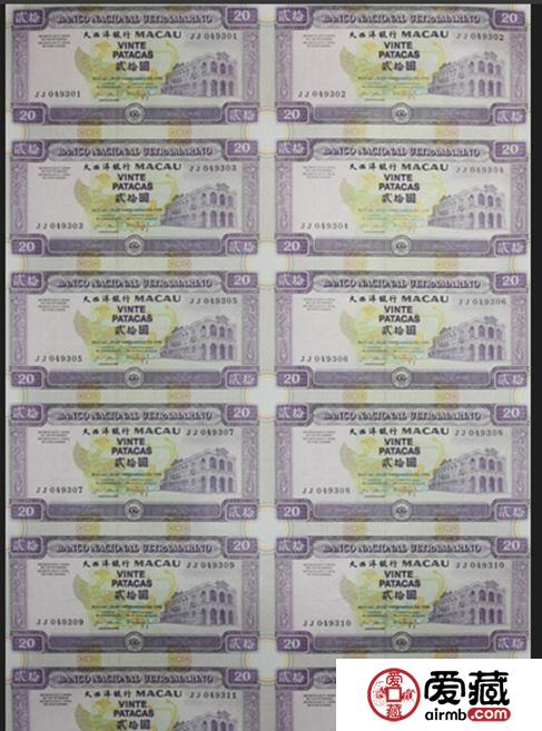 澳门二十元十二连体整版钞图片及价格