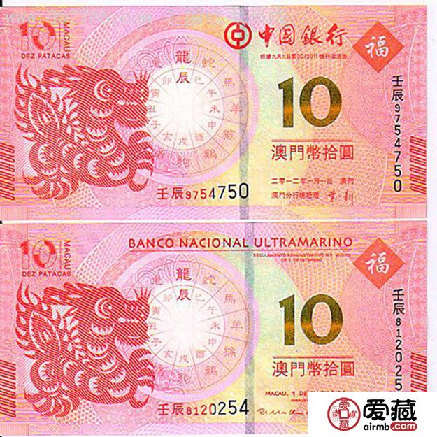澳门纪念钞10元图片和价格