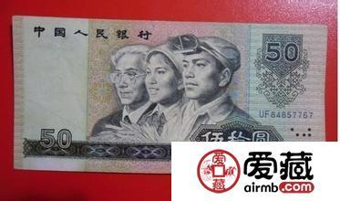 第四套人民币9050,是否值得投资?