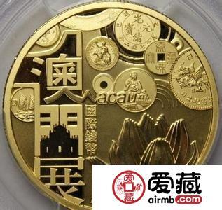 第1届澳门币展,官方唯一纪念章全球限量发售