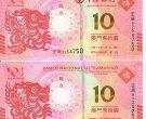 澳门纪念钞收藏价格与图片介绍