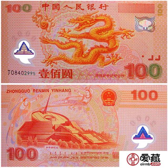 2000年100元纪念钞图片及价格