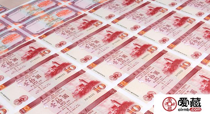 澳门10元整版钞图片和价格