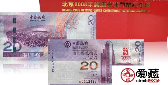 澳门20元纪念钞价格与图片