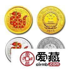 2013蛇年生肖金银纪念币价格与图片