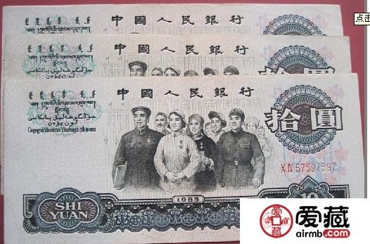 大团结连体钞价格与图片
