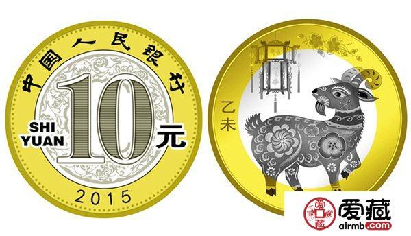10元羊年贺岁币今发行,升值潜力到底几何?