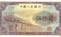 尋找第一套人民幣特殊版別,挖掘收藏樂趣