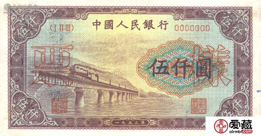 寻找第一套人民币特殊版别,挖掘收藏乐趣