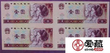 第4套连体钞图片和价格介绍