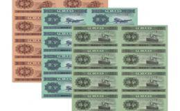 第二套人民幣分幣連體鈔價格和圖片