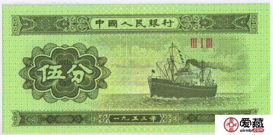 """第二套人民币五分纸币"""" 海辽号""""故事和收藏"""