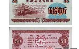 票證收藏及發展歷史