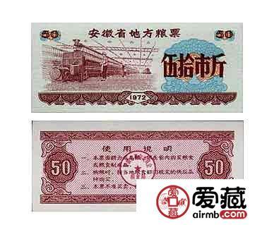 票证收藏及发展历史