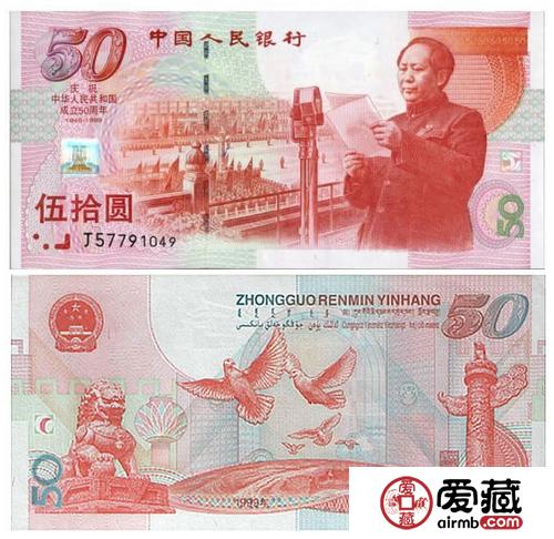 纪念钞收藏有方向 三款纪念钞将永不褪色