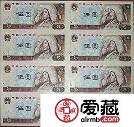 第四套人民币连体钞八连张珍藏册价格和图片