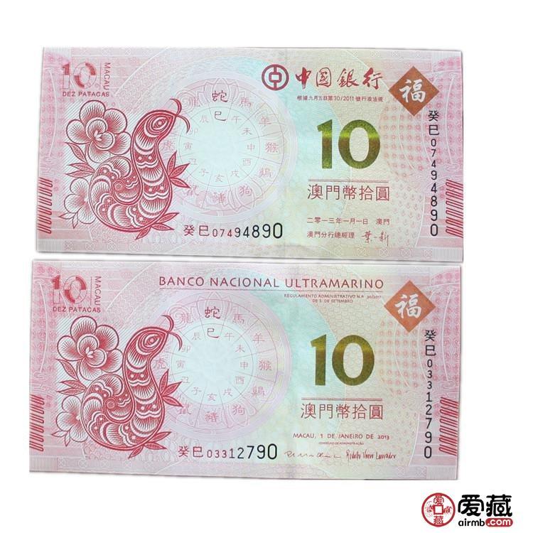 澳门纪念钞最新价格与图片