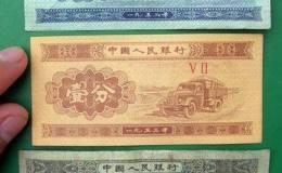 第四套人民币纸分币连体钞价格和图片