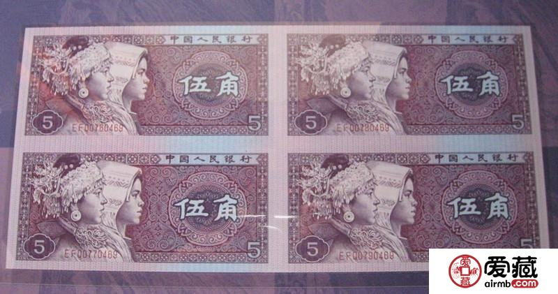 第四套四方联连体钞价格和图片