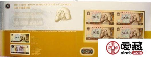 第四套人民币四连体钞价格与图片