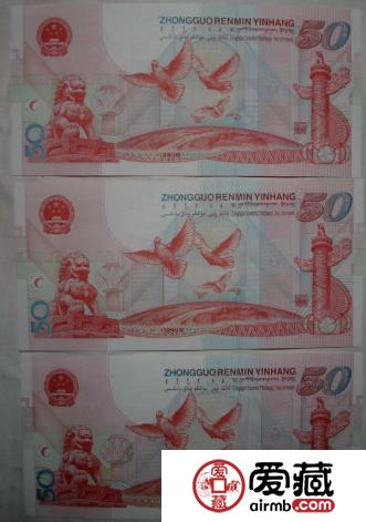 第一套连体钞:《建国50周年连体钞》