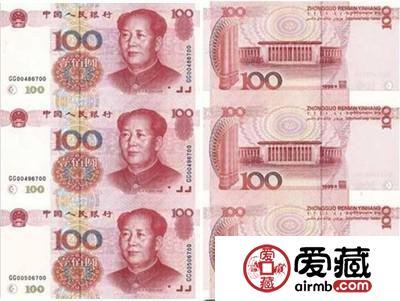 第五套连体钞价格与图片