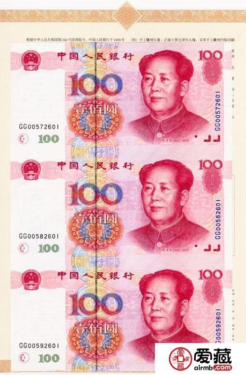 第五套人民币100元3连体钞最新价格与图片介绍